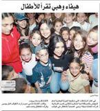 Haifa Wahby from the Arabic reality Show Al-Wadi. Foto 183 (Хайфа Уахби от реальности Арабская Показать аль-Вади. Фото 183)