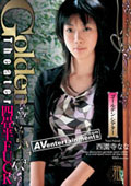 Golden Theater 四畳半FUCK : Nana Saionji (OD-MB34) DVD ISO